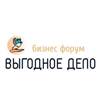 Кейс №10. Имиджевая реклама конкурса для бизнес-форума «Выгодное дело» (Москва, Россия)